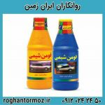 خرید عمده روغن ترمز فومن شیمی در تهران
