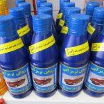 فروش روغن ترمز آبی و زرد هومن شیمی در ارومیه