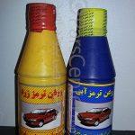 مشخصات و قیمت روغن ترمز هومن شیمی تبریز